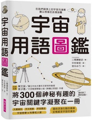 宇宙用語圖鑑:將300個神祕有趣的宇宙關鍵字凝聚在一冊!