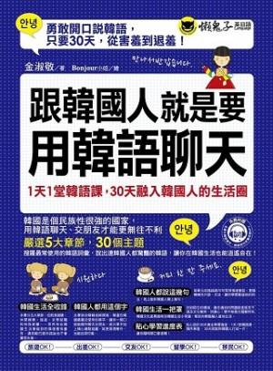 跟韓國人就是要用韓語聊天:1天1堂韓語課,30天融入韓國人的生活圈(附1MP3)