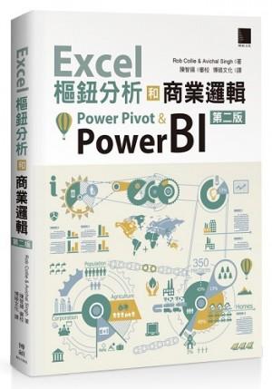 Excel樞鈕分析和商業邏輯:Power Pivot & Power BI
