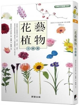 花藝植物全圖鑑