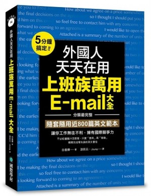 外國人天天在用上班族萬用E-mail大全:5分鐘搞定!分類最完整,隨套隨用近800篇英文範本,讓你工作無往不利,擁有國際競爭力