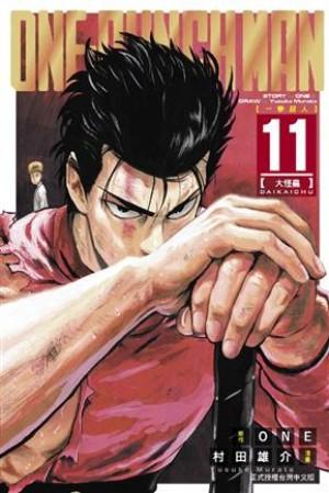 ONE-PUNCH MAN 一拳超人 11