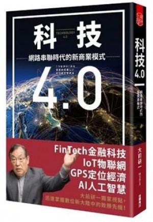 科技4.0  網路串聯時代的新商業模式