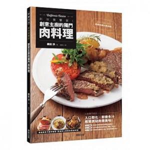 新味覺饗宴!創意主廚的獨門肉料理