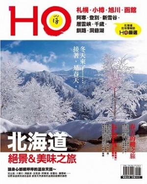 北海道HO 冬季號