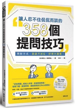 讓人忍不住侃侃而談的358個提問技巧:問對方式,談話不NG、好感大躍進!
