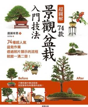 超圖解 74款景觀盆栽入門技法