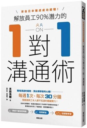 來自日本雅虎成功經驗!解放員工90%潛力的1對1溝通術