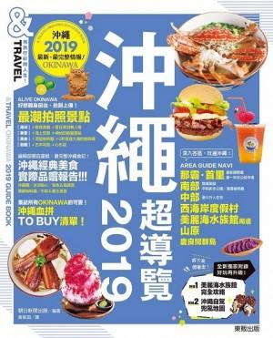 沖繩超導覽 2019