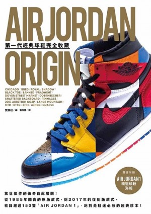 AIR JORDAN ORIGIN 第一代經典球鞋完全收藏(隨書附贈 AIR JORDAN 1 精選球鞋海報)