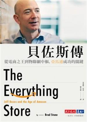貝佐斯傳:從電商之王到物聯網中樞,亞馬遜成功的關鍵(暢銷改版)
