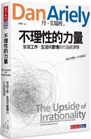 不理性的力量:掌握工作、生活與愛情的行為經濟學(新版)
