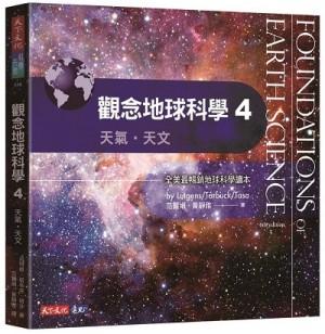 觀念地球科學4:天氣·天文