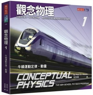 觀念物理1:牛頓運動定律·動量