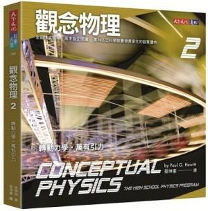 觀念物理2:轉動力學·萬有引力