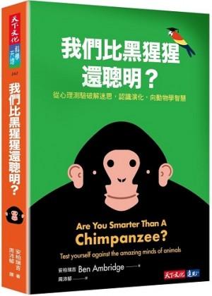 我們比黑猩猩還聰明?:從心理測驗破解迷思,認識演化,向動物學智慧