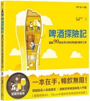 啤酒探險記:圖解90款世界代表性啤酒的賞味之旅