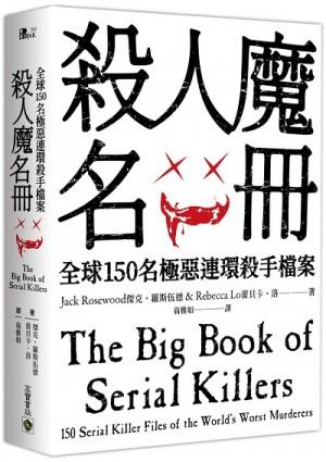 殺人魔名冊:全球150名極惡連環殺手檔案