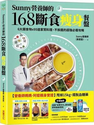Sunny營養師的168斷食瘦身餐盤:媽媽、阿嬤親身實證!6大類食物x95道家常料理,不挨餓的超強必瘦攻略