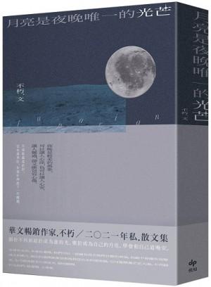 月亮是夜晚唯一的光芒