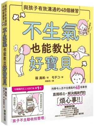 不生氣也能教出好寶貝:與孩子有效溝通的48個練習