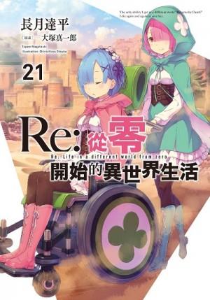 Re:從零開始的異世界生活(21)限定版