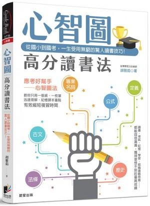 心智圖高分讀書法:從國小到國考,一生受用無窮的驚人讀書技巧!