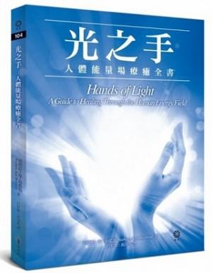 光之手 - 人體能量場療愈全書