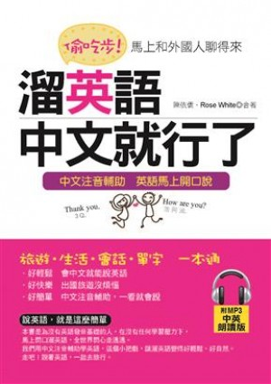 偷吃步!溜英語,中文就行了-馬上和各國人聊開來(附MP3)