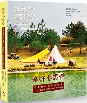 美好小露營: 帶著移動城堡玩樂趣──主題露營X野炊料理X夢幻營地