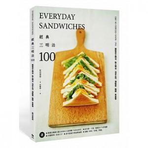 經典三明治100: 由數十萬人票選出的人氣食譜,包括開放式三明治、熱三明治、法式土司、潛艇堡、捲餅、貝果等