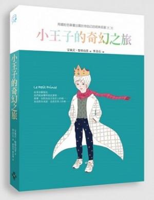 小王子的奇幻之旅:用繽紛色筆畫出屬於你自己的經典名著‧第一輯