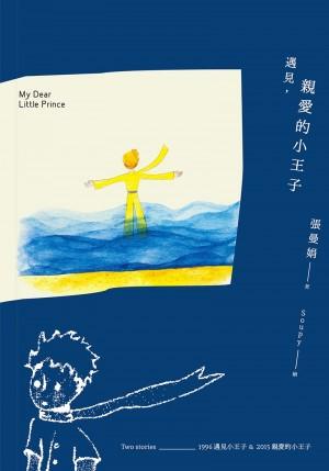 遇見.親愛的小王子【書+Mp3+手帳本,最特別、最感動的永久珍藏版】