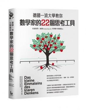 德國一流大學教你數學家的22個思考工具
