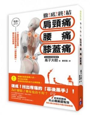 徹底終結!肩頸痛、腰痛、膝蓋痛:了解疼痛的真相,日本整脊專家獨創「掃黑體操」,讓你告別疼痛