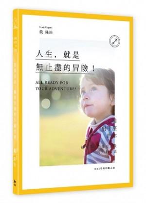 【給12星座的勵志書09】人生,就是無止盡的冒險!給射手座的你─活得自由、擁有自我的31個方法