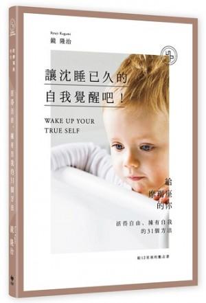 【給12星座的勵志書10】讓沈睡已久的自我覺醒吧!給摩羯座的你─活得自由、擁有自我的31個方法