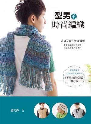 型男的時尚編織