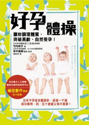 好孕體操讓妳調理體質、突破高齡、自然受孕!