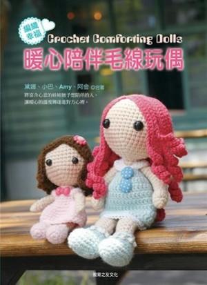 編織幸福!暖心陪伴毛線玩偶