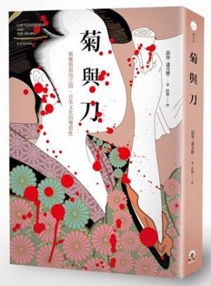 菊與刀:風雅與殺伐之間,日本文化的雙重性