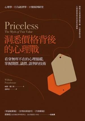 洞悉價格背後的心理戰:看穿無所不在的心理操縱,掌握開價、議價、談判的技術(改版)
