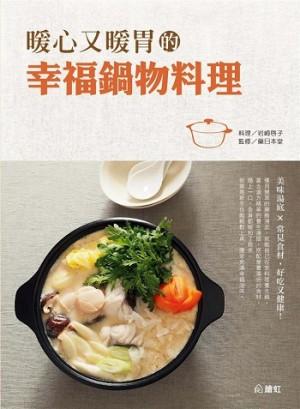 暖心又暖胃的幸福鍋物料理