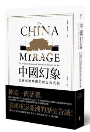 中國幻象:美國亞洲劫難的歷史和真相