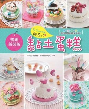 So yummy!甜在心黏土蛋糕 揉一揉、捏一捏,我也是甜心糕點大師!(暢銷新裝版)