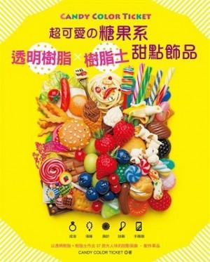 超可愛の糖果系透明樹脂x樹脂土甜點飾品