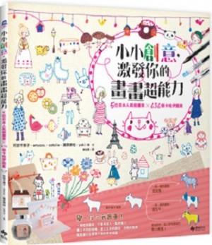 小小創意,激發你的畫畫超能力:5位日本人氣插畫家×636個卡哇伊圖案