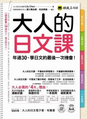 大人的日文課