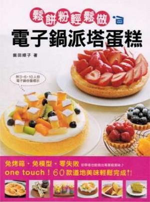鬆餅粉輕鬆做:電子鍋派塔蛋糕