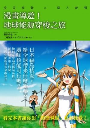 漫畫導遊!地球能源穿梭之旅
